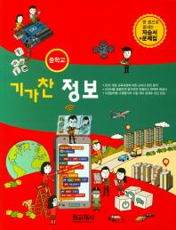 기가 찬 중학 정보 자습서+문제집(2018)
