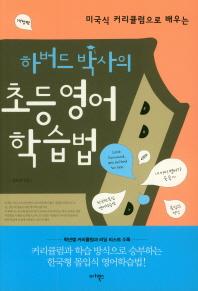미국식 커리큘럼으로 배우는 하버드 박사의 초등 영어학습법