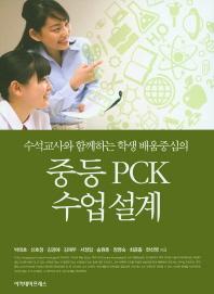 수석교사와 함께하는 학생 배움중심의 중등 PCK 수업설계