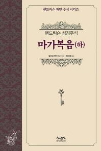 헨드릭슨 성경주석: 마가복음(하)