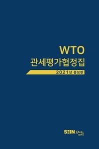 WTO 관세평가협정집(2021)