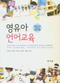 영유아 언어교육