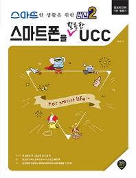 스마트한 생활을 위한 버전2 스마트폰을 활용한 UCC