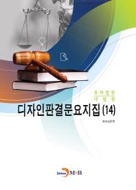 디자인판결문요지집. 14(특허법원, 대법원)