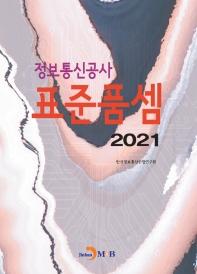 정보통신공사 표준품셈(2021)