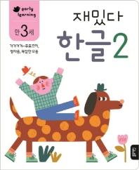 재밌다 한글. 2(만3세)