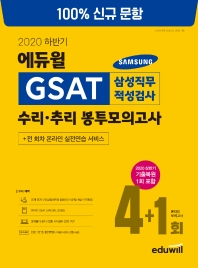 에듀윌 GSAT 삼성직무적성검사 수리 추리 봉투모의고사 4+1회(2020 하반기)