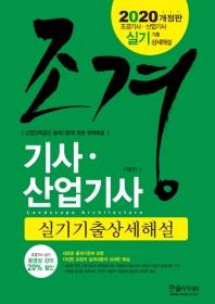 조경기사,산업기사 실기기출상세해설(2020)