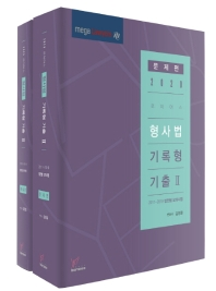 메가 로이서스 형사법 기록형 기출. 2 문제편+해설편 세트(2020)