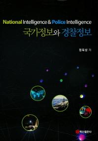 국가정보와 경찰정보 세트