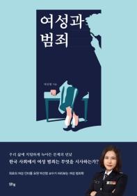 여성과 범죄