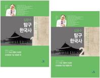 김윤수 탐구 한국사 세트(2018)