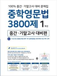 중학영문법 3800제 1학년(중간 기말고사 대비편)