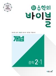 신 수학의 바이블 중학 수학 중2-1 개념(2020)