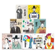 이야기 교과서 인물 시리즈 B세트