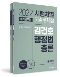 2022 메가공무원 시행처별 기출문제집 김건호 행정법총론 문제편+해설편
