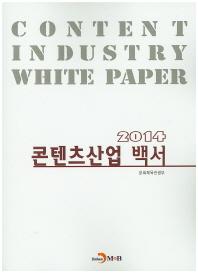 콘텐츠산업 백서(2014)