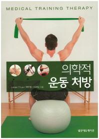 의학적 운동 처방