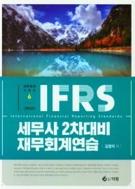 IFRS 세무사 2차대비 재무회계연습