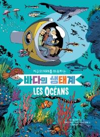 지구의 미래를 좌우하는 바다의 생태계