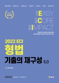 2022 ECI 형법 기출의 재구성 5.0