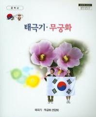 태극기 무궁화 중(2009개정 교육과정)