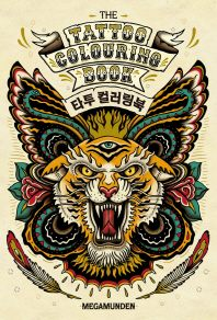 타투 컬러링북(The Tattoo Colouring Book)
