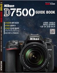 니콘 D7500 가이드 북