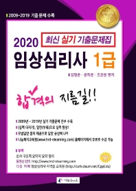 임상심리사 1급 최신 실기 기출문제집(2020)