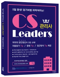 CS Leaders 관리사