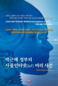 박근혜 정부의 사물인터넷(IoT) 비리 사건
