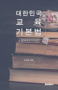 대한민국 교육기본법 : 교양 법령집 시리즈