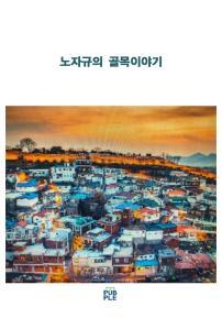 노자규의 골목 이야기 전15권중 1집