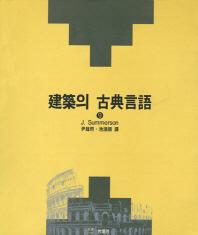 건축의 고전언어