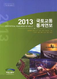 국토교통통계연보(2013)