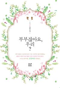 [세트] 부부잖아요, 우리  (전2권/완결)