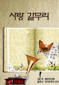 사랑 갈무리_이상태