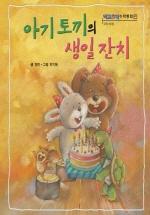 아기토끼의 생일 잔치(삼성당 수학동화 20)