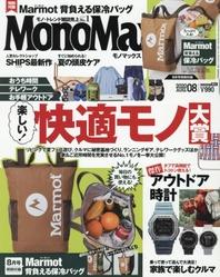 모노맥스 MONO MAX 2020.08 (Marmot 보냉백)