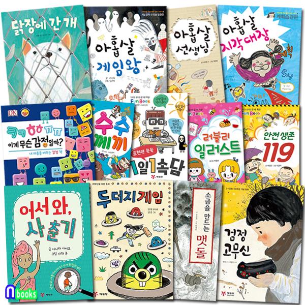 저학년 좋은습관 동화+성장입문서+감정 책+fun book(펀북) 패키지세트(전13권)/속담.수수께끼.두더지게임.