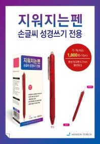 지워지는펜 (손글씨성경쓰기 전용) 중성 잉크펜 0.7mm(빨강잉크)