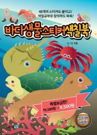 바다생물 스티커 색칠북