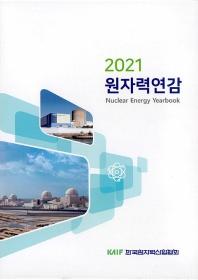 원자력연감(2020)