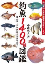 釣魚1400種圖鑑 海水魚.淡水魚完全見分けガイド