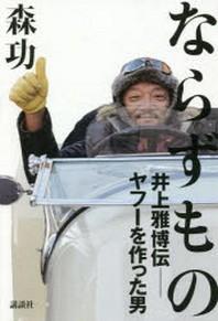 ならずもの 井上雅博傳-ヤフ-を作った男