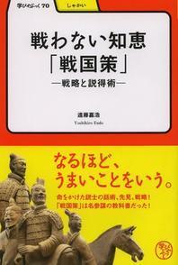 戰わない知惠「戰國策」 戰略と說得術