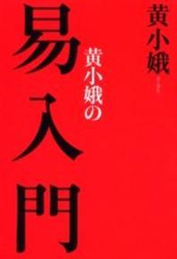 黃小娥の易入門 新裝版