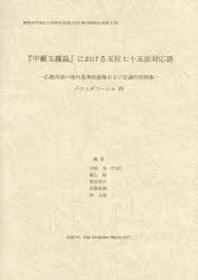 「中觀五蘊論」における五位七十五法對應語 佛敎用語の現代基準譯語集および定義的用例集 バウッダコ-シャ 4