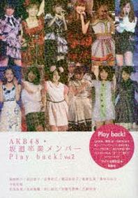 AKB48.坂道卒業メンバ-PLAY BACK! VOL.2