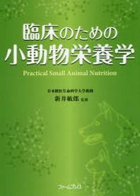 臨床のための小動物榮養學
